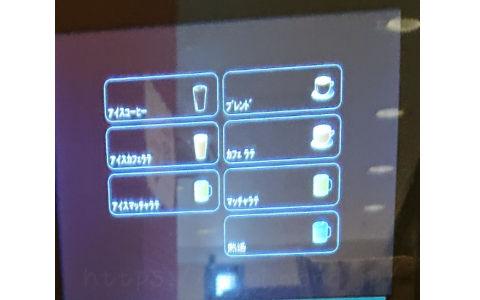 コーヒーマシンの選択画像