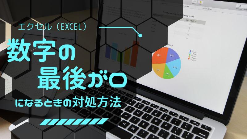 EXCEL数字記事のアイキャッチ画像