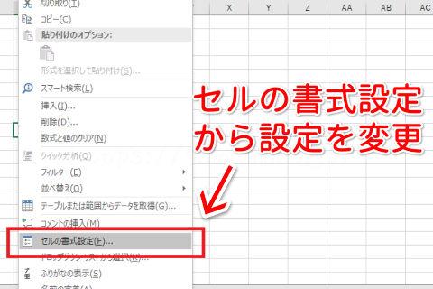 エクセルの書式設定の画面